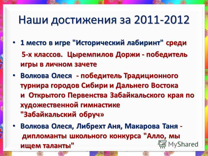 Наши достижения за 2011-2012 1 место в игре