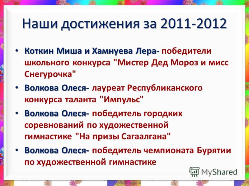 Наши достижения за 2011-2012 Коткин Миша и Хамнуева Лера- Коткин Миша и Хамнуева Лера- победители школьного конкурса