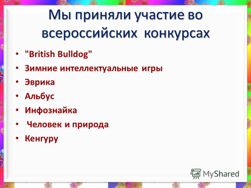 Мы приняли участие во всероссийских конкурсах British Bulldog Зимние интеллектуальные игры Эврика Альбус Инфознайка Человек и природа Кенгуру