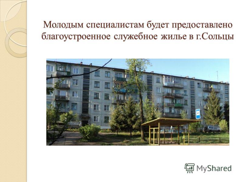 Молодым специалистам будет предоставлено благоустроенное служебное жилье в г.Сольцы