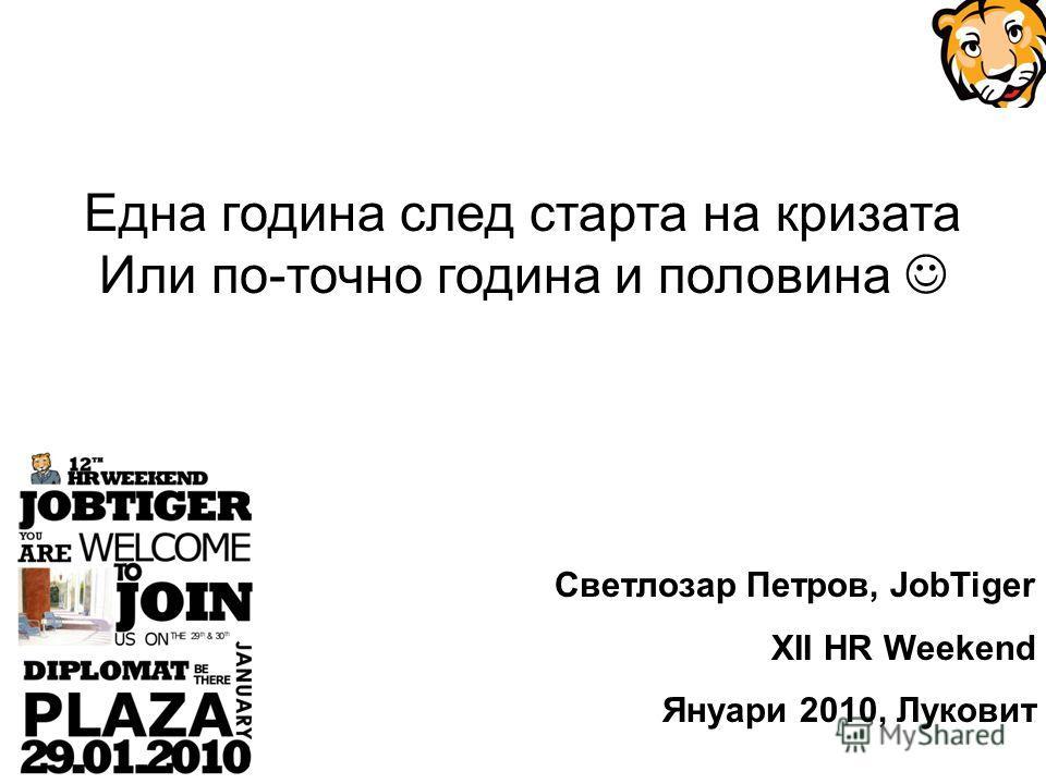 Една година след старта на кризата Или по-точно година и половина Светлозар Петров, JobTiger XII HR Weekend Януари 2010, Луковит