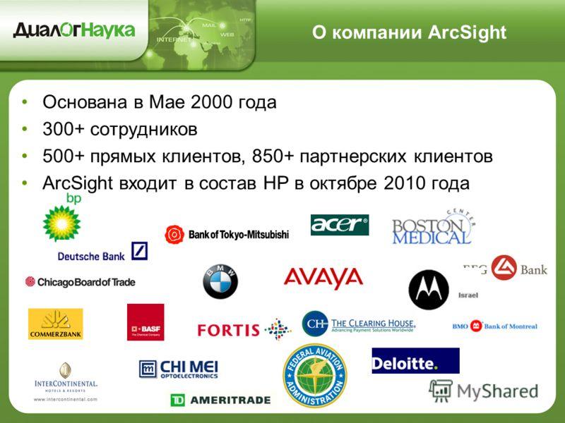 Основана в Мае 2000 года 300+ сотрудников 500+ прямых клиентов, 850+ партнерских клиентов ArcSight входит в состав HP в октябре 2010 года О компании ArcSight