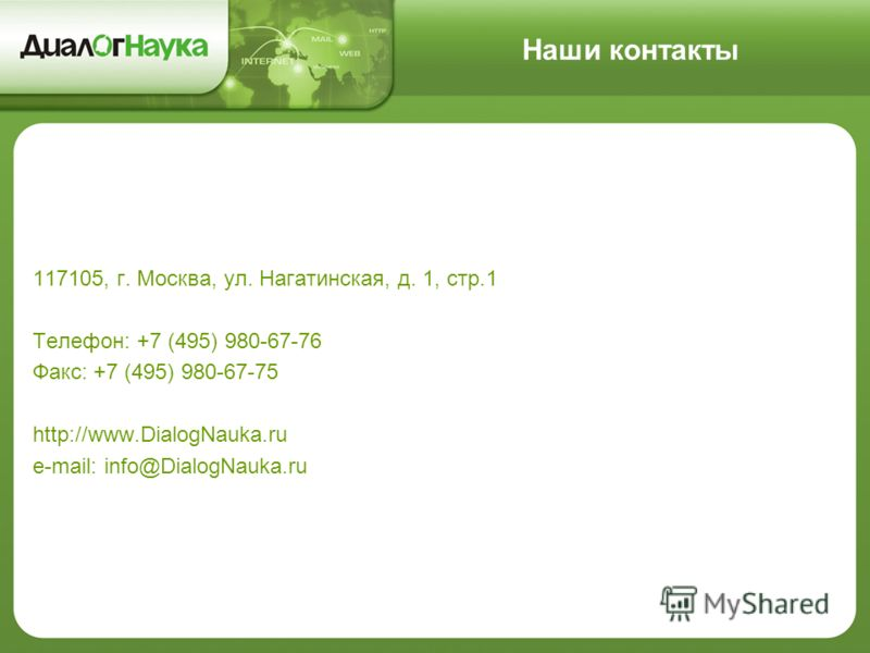 Наши контакты 117105, г. Москва, ул. Нагатинская, д. 1, стр.1 Телефон: +7 (495) 980-67-76 Факс: +7 (495) 980-67-75 http://www.DialogNauka.ru e-mail: info@DialogNauka.ru