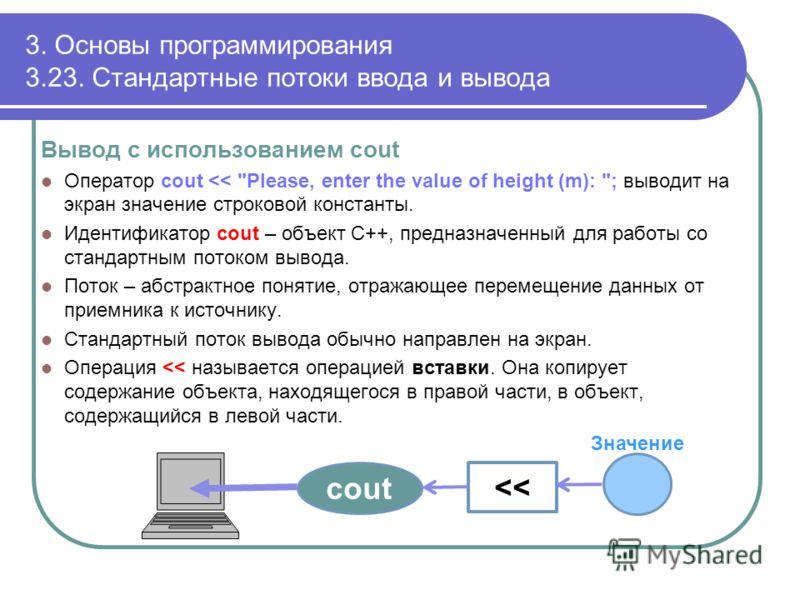 3. Основы программирования 3.23. Стандартные потоки ввода и вывода Вывод с использованием cout Оператор cout