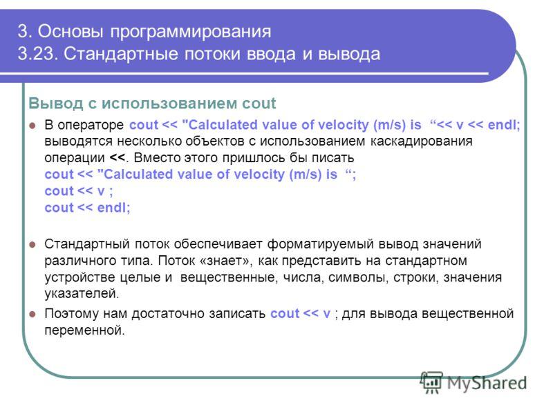 3. Основы программирования 3.23. Стандартные потоки ввода и вывода Вывод с использованием cout В операторе cout