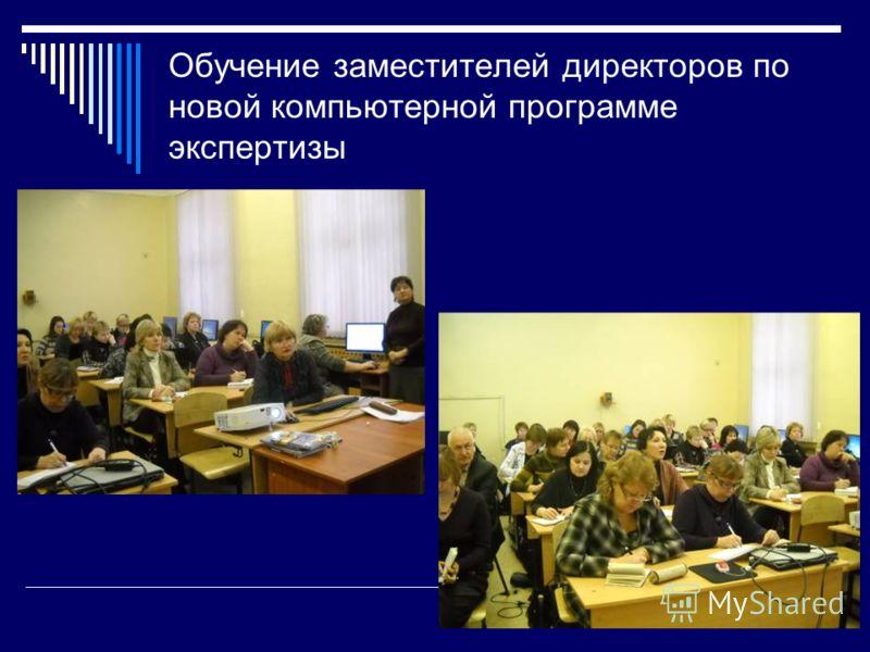 Обучение заместителей директоров по новой компьютерной программе экспертизы