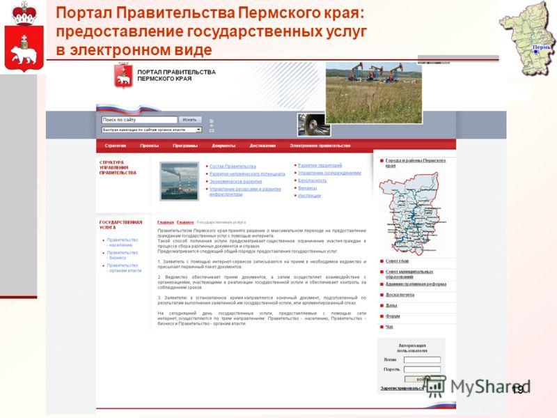 19 Портал Правительства Пермского края: предоставление государственных услуг в электронном виде