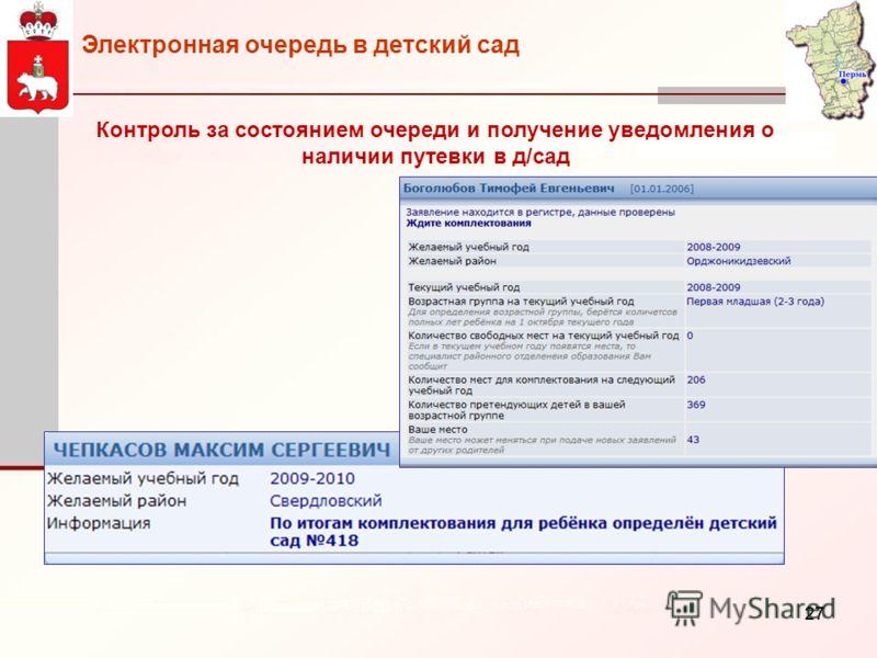 27 Контроль за состоянием очереди и получение уведомления о наличии путевки в д/сад Электронная очередь в детский сад