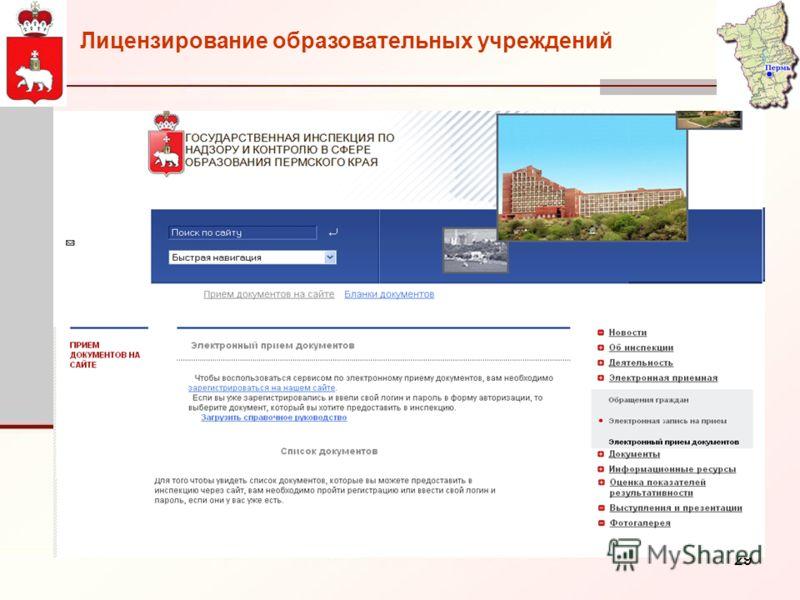 29 Лицензирование образовательных учреждений