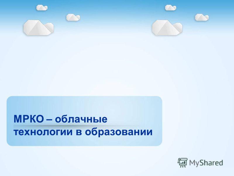 МРКО – облачные технологии в образовании