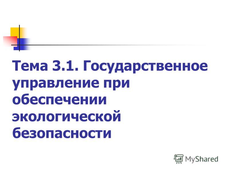 Тема 3.1. Государственное управление при обеспечении экологической безопасности