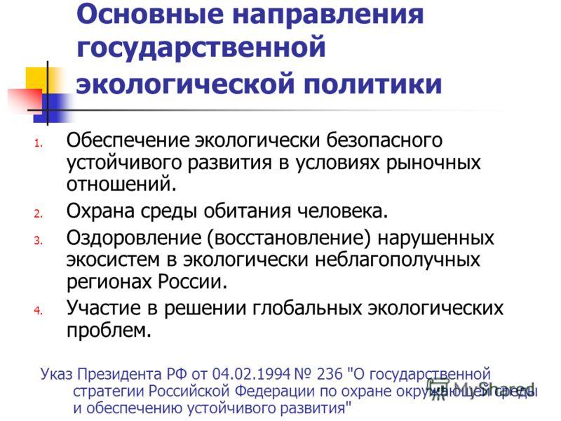 Основные направления государственной экологической политики Указ Президента РФ от 04.02.1994 236