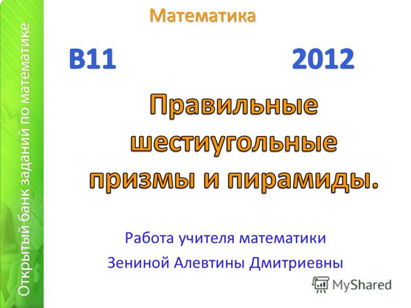 Математика Работа учителя математики Зениной Алевтины Дмитриевны