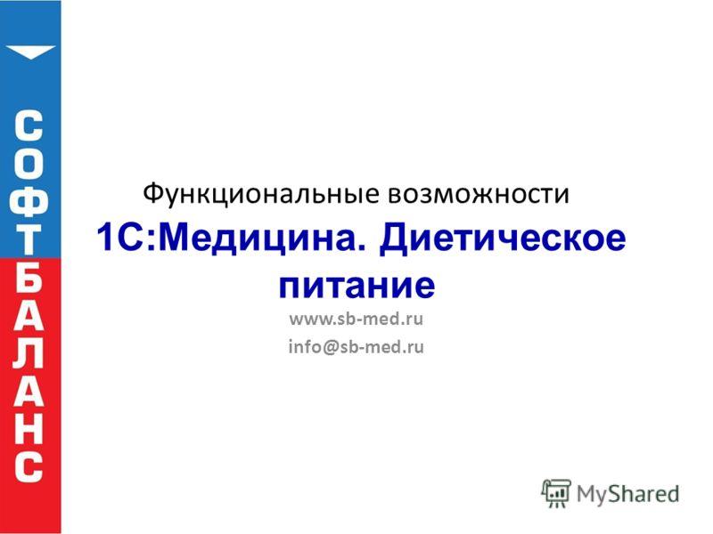 Функциональные возможности 1С:Медицина. Диетическое питание www.sb-med.ru info@sb-med.ru
