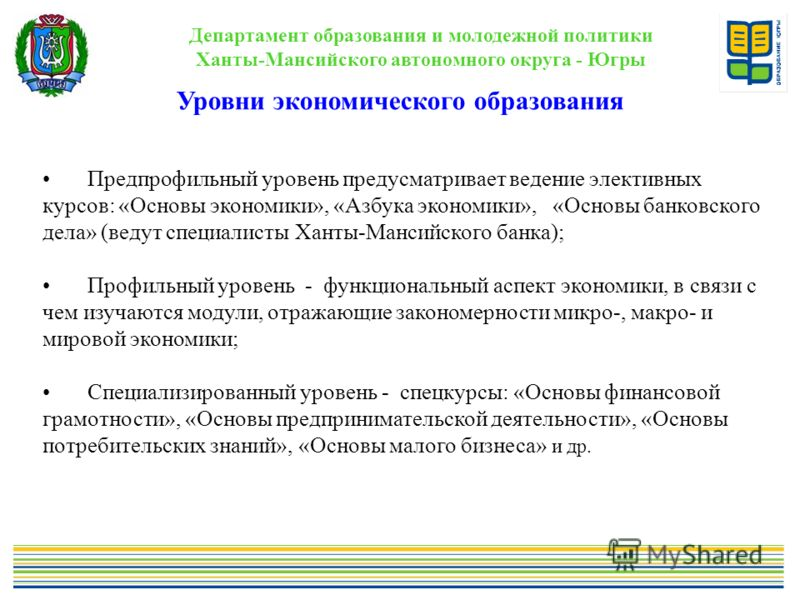Департамент образования и молодежной политики Ханты-Мансийского автономного округа - Югры Уровни экономического образования. Предпрофильный уровень предусматривает ведение элективных курсов: «Основы экономики», «Азбука экономики», «Основы банковского