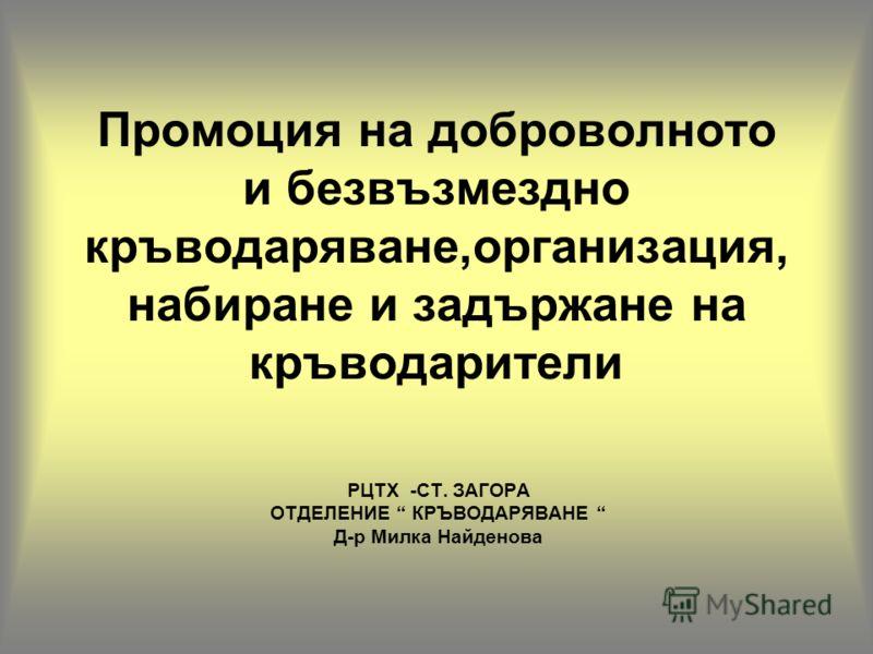 Промоция на доброволното и безвъзмездно кръводаряване,организация, набиране и задържане на кръводарители РЦТХ -СТ. ЗАГОРА ОТДЕЛЕНИЕ КРЪВОДАРЯВАНЕ Д-р Милка Найденова