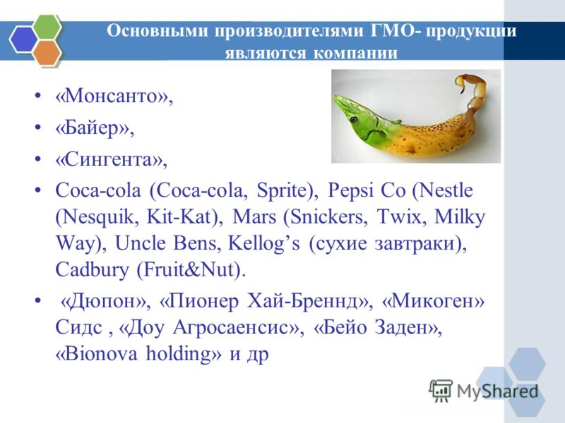 «Монсанто», «Байер», «Сингента», Coca-cola (Coca-cola, Sprite), Pepsi Co (Nestle (Nesquik, Kit-Kat), Mars (Snickers, Twix, Milky Way), Uncle Bens, Kellogs (сухие завтраки), Cadbury (Fruit&Nut). «Дюпон», «Пионер Хай-Бреннд», «Микоген» Сидс, «Доу Агрос