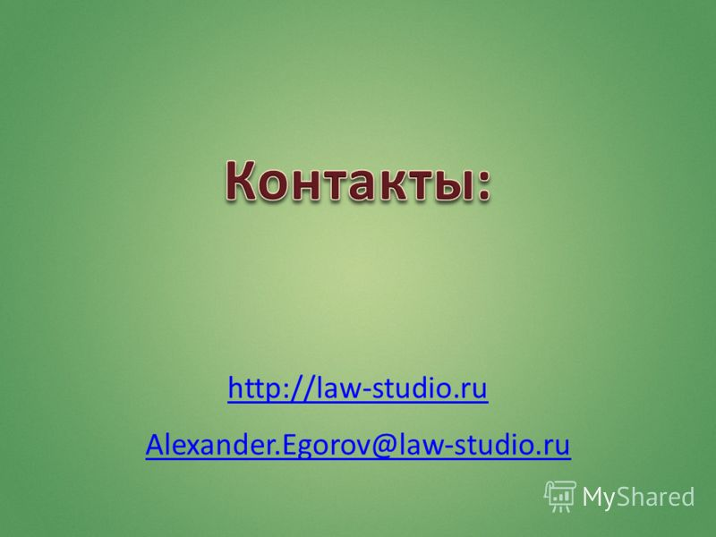 http://law-studio.ru Alexander.Egorov@law-studio.ru
