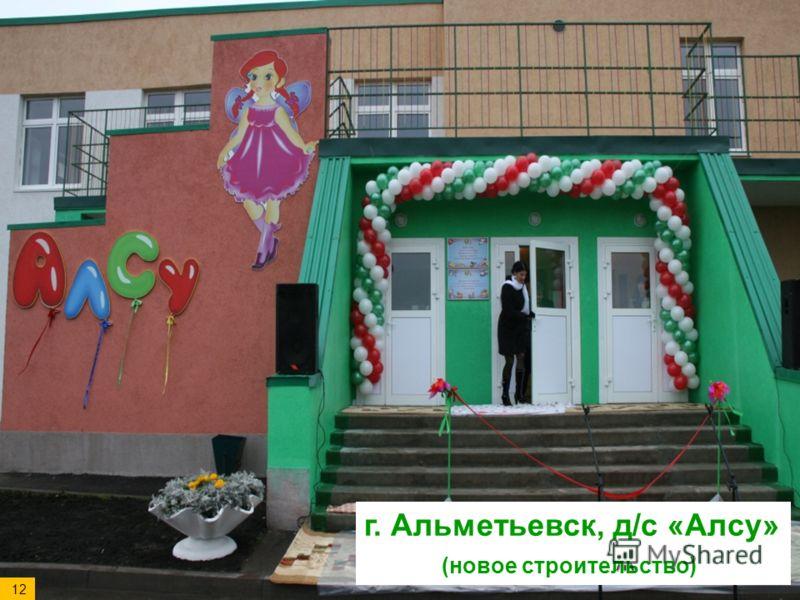 г. Альметьевск, д/с «Алсу» (новое строительство) 12