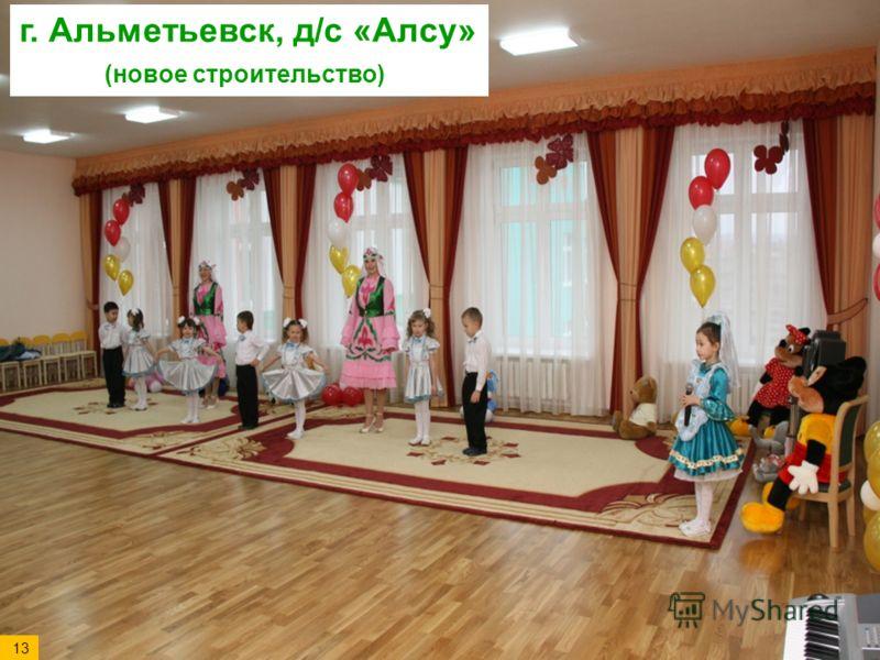 г. Альметьевск, д/с «Алсу» (новое строительство) 13