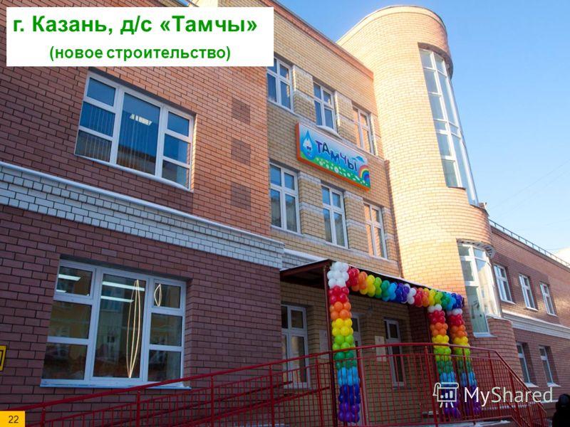 г. Казань, д/с «Тамчы» (новое строительство) 22