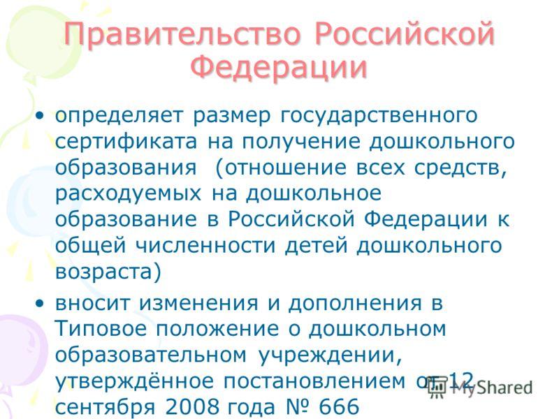 Правительство Российской Федерации определяет размер государственного сертификата на получение дошкольного образования (отношение всех средств, расходуемых на дошкольное образование в Российской Федерации к общей численности детей дошкольного возраст