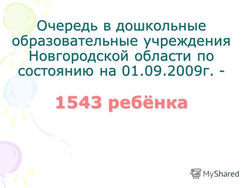 Очередь в дошкольные образовательные учреждения Новгородской области по состоянию на 01.09.2009г. - 1543 ребёнка