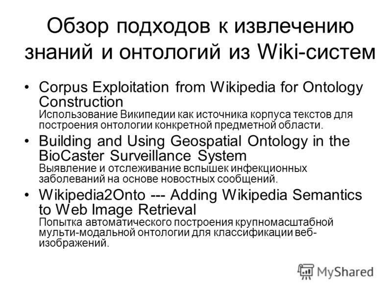 Обзор подходов к извлечению знаний и онтологий из Wiki-систем Corpus Exploitation from Wikipedia for Ontology Construction Использование Википедии как источника корпуса текстов для построения онтологии конкретной предметной области. Building and Usin