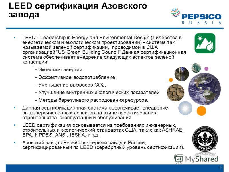12 LEED сертификация Азовского завода LEED - Leadership in Energy and Environmental Design (Лидерство в энергетическом и экологическом проектировании) - система так называемой зеленой сертификации, проводимой в США организацией