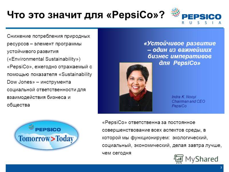 3 Что это значит для «PepsiCo»? «PepsiCo» ответственна за постоянное совершенствование всех аспектов среды, в которой мы функционируем: экологический, социальный, экономический, делая завтра лучше, чем сегодня «Устойчивое развитие – один из важнейших