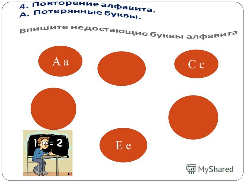 A a C c E e