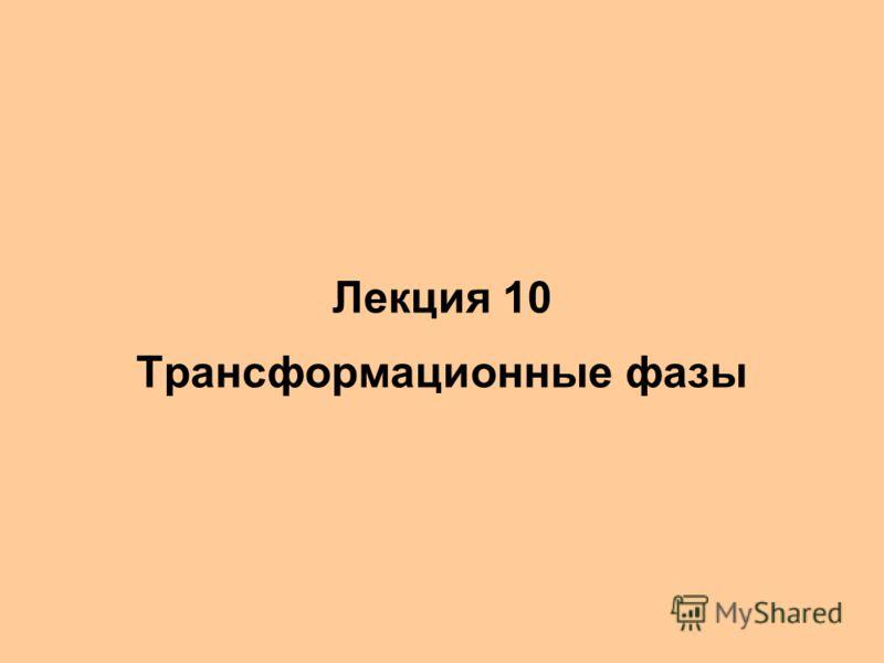 Лекция 10 Трансформационные фазы