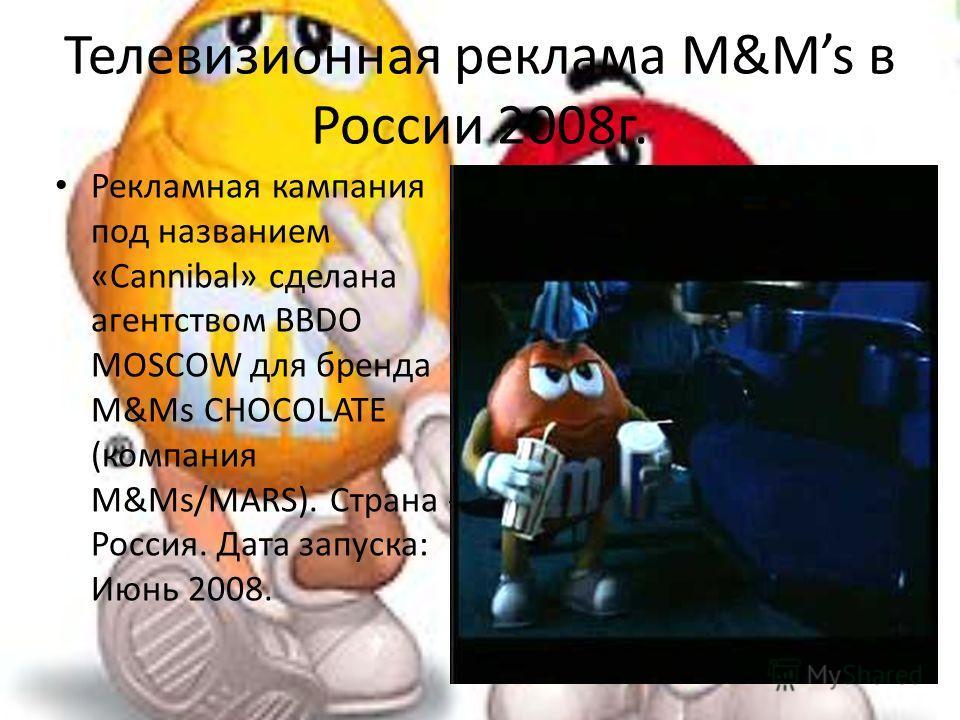 Телевизионная реклама M&Ms в России 2008г. Рекламная кампания под названием «Cannibal» сделана агентством BBDO MOSCOW для бренда M&Ms CHOCOLATE (компания M&Ms/MARS). Страна - Россия. Дата запуска: Июнь 2008.