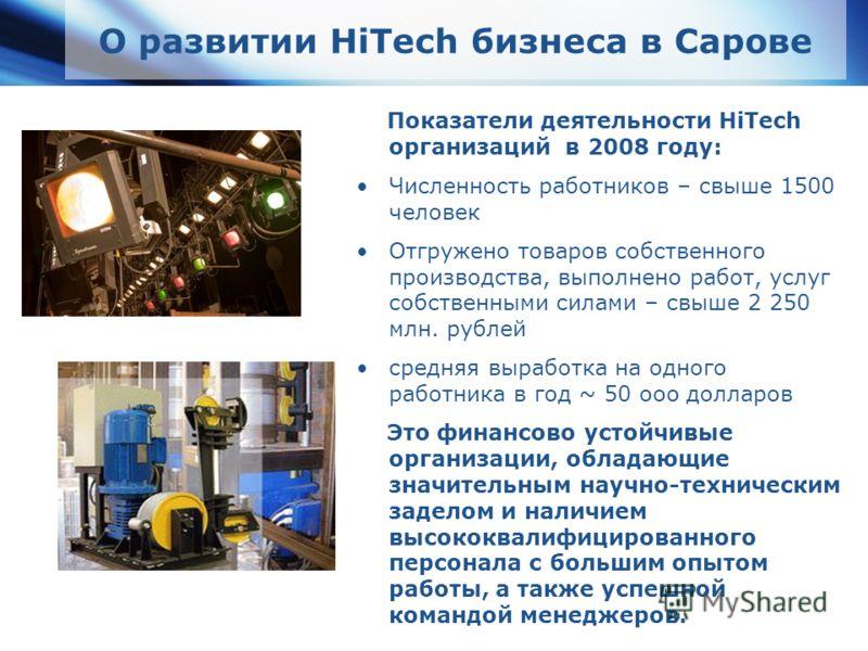 www.themegallery.com Company Logo О развитии HiTech бизнеса в Сарове Показатели деятельности HiTech организаций в 2008 году: Численность работников – свыше 1500 человек Отгружено товаров собственного производства, выполнено работ, услуг собственными