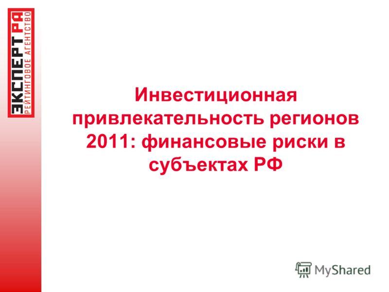 Инвестиционная привлекательность регионов 2011: финансовые риски в субъектах РФ