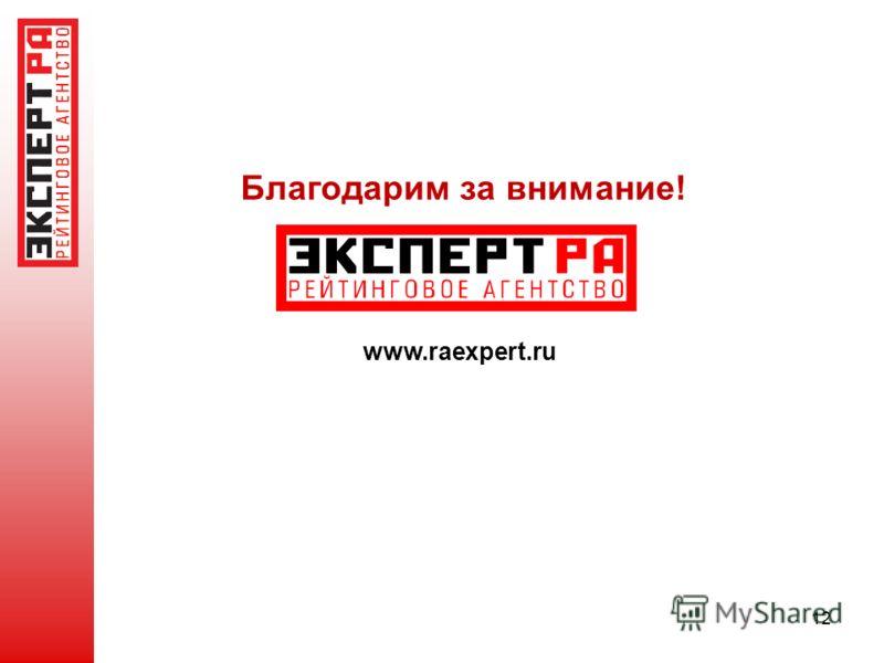 Благодарим за внимание! www.raexpert.ru 12
