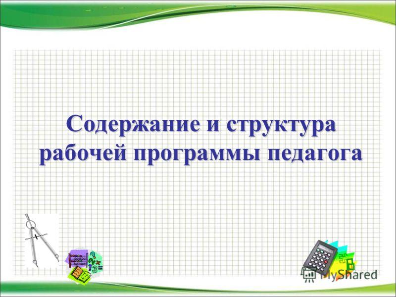 Содержание и структура рабочей программы педагога