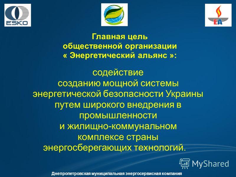 Главная цель общественной организации « Энергетический альянс »: содействие созданию мощной системы энергетической безопасности Украины путем широкого внедрения в промышленности и жилищно-коммунальном комплексе страны энергосберегающих технологий. Дн