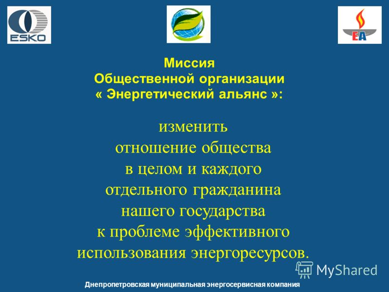 Миссия Общественной организации « Энергетический альянс »: изменить отношение общества в целом и каждого отдельного гражданина нашего государства к проблеме эффективного использования энергоресурсов.