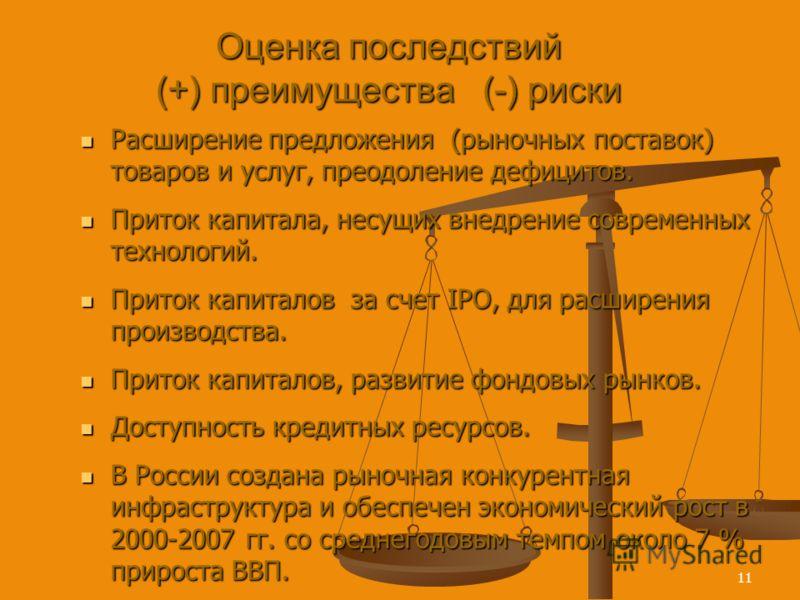11 Оценка последствий (+) преимущества (-) риски Расширение предложения (рыночных поставок) товаров и услуг, преодоление дефицитов. Расширение предложения (рыночных поставок) товаров и услуг, преодоление дефицитов. Приток капитала, несущих внедрение