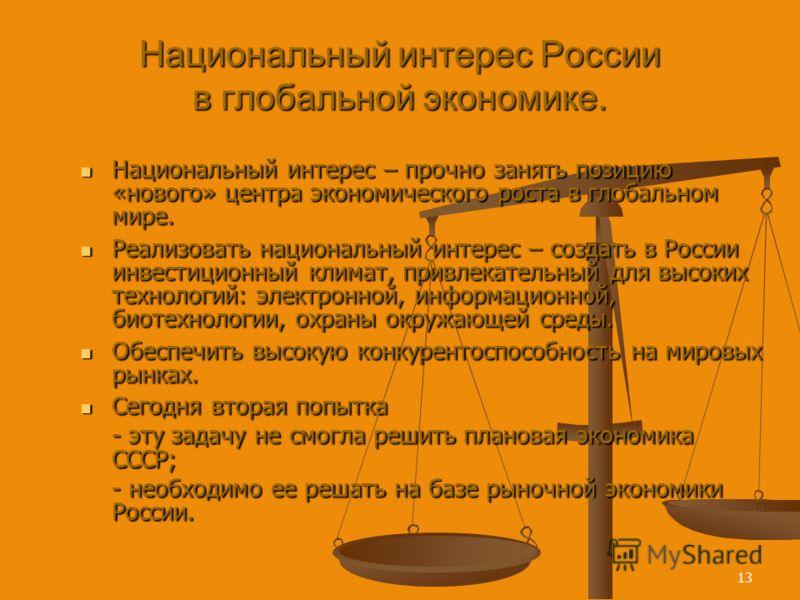 13 Национальный интерес России в глобальной экономике. Национальный интерес – прочно занять позицию «нового» центра экономического роста в глобальном мире. Национальный интерес – прочно занять позицию «нового» центра экономического роста в глобальном