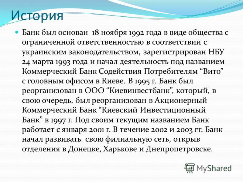 История Банк был основан 18 ноября 1992 года в виде общества с ограниченной ответственностью в соответствии с украинским законодательством, зарегистрирован НБУ 24 марта 1993 года и начал деятельность под названием Коммерческий Банк Содействия Потреби