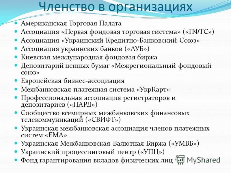 Членство в организациях Американская Торговая Палата Ассоциация «Первая фондовая торговая система» («ПФТС») Ассоциация «Украинский Кредитно-Банковский Союз» Ассоциация украинских банков («АУБ») Киевская международная фондовая биржа Депозитарий ценных