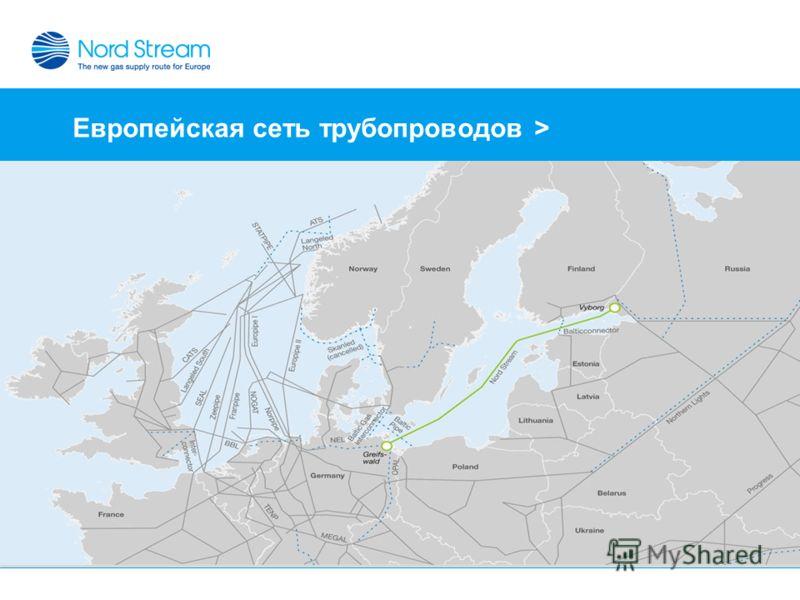Европейская сеть трубопроводов >