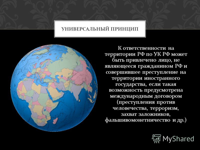К ответственности на территории РФ по УК РФ может быть привлечено лицо, не являющееся гражданином РФ и совершившее преступление на территории иностранного государства, если такая возможность предусмотрена международным договором ( преступления против