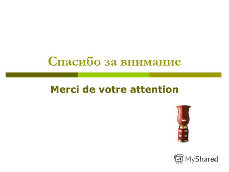 14 Спасибо за внимание Merci de votre attention