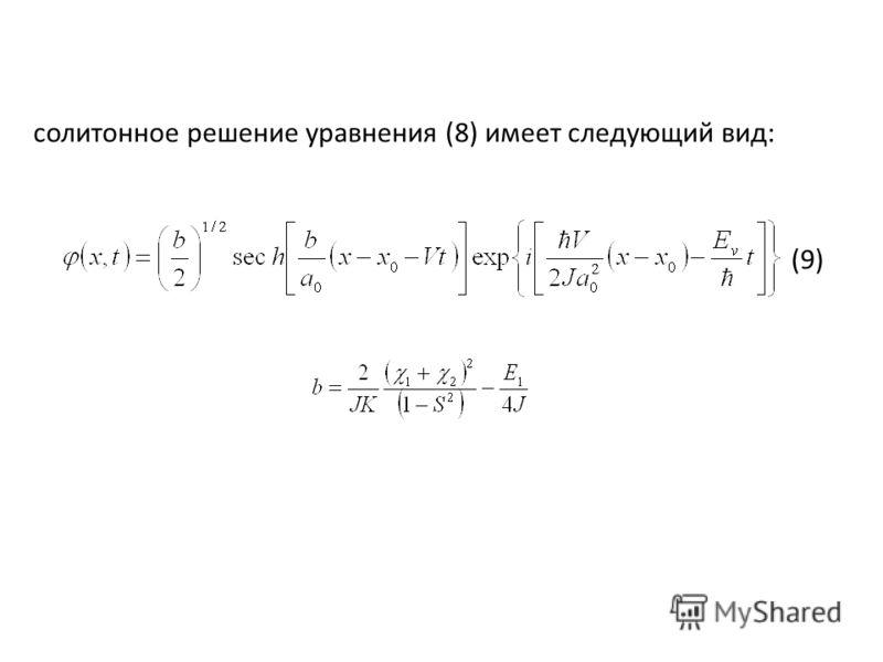 солитонное решение уравнения (8) имеет следующий вид: (9)
