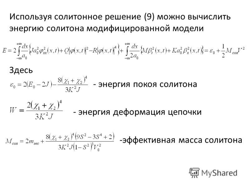Используя солитонное решение (9) можно вычислить энергию солитона модифицированной модели Здесь - энергия покоя солитона - энергия деформация цепочки -эффективная масса солитона