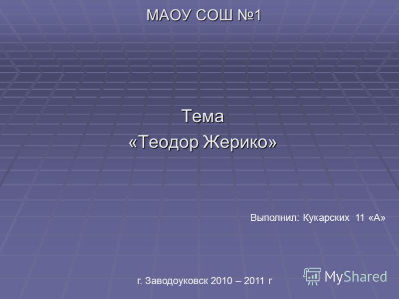 МАОУ СОШ 1 Тема «Теодор Жерико» Выполнил: Кукарских 11 «А» г. Заводоуковск 2010 – 2011 г