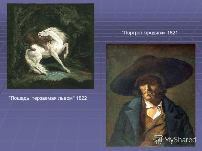 Лошадь, терзаемая львом 1822 Портрет бродяги» 1821